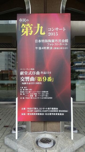 市民の「第九」コンサート2015