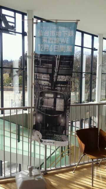 仙台市地下鉄東西線初乗り