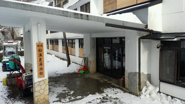 2016新春温泉紀行 その1・鉛温泉