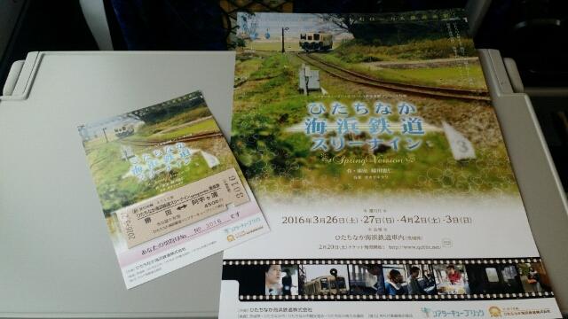 ローカル鉄道演劇「ひたちなか海浜鉄道スリーナイン-spring version-」