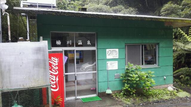 2016年夏・屋久島 ~その3~楠川温泉・紀元杉・屋久杉自然館