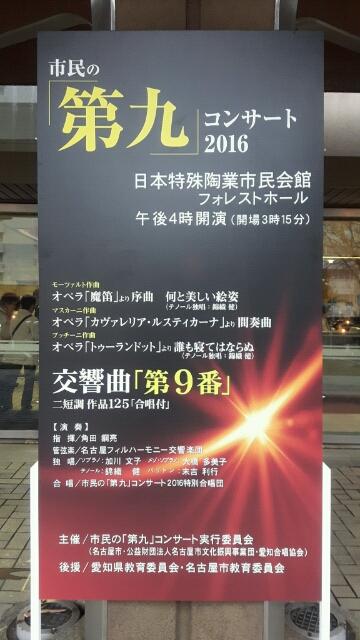 市民の「第九」コンサート2016