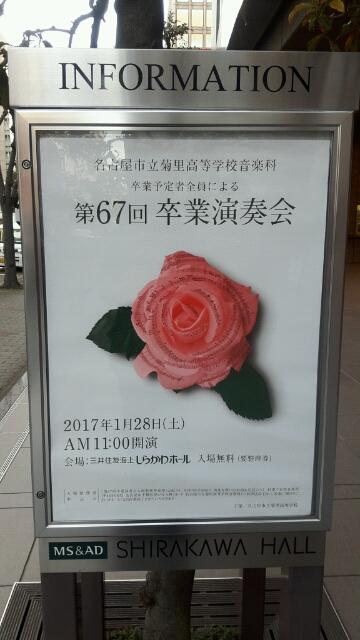 名古屋市立菊里高校音楽科 第67回卒業演奏会