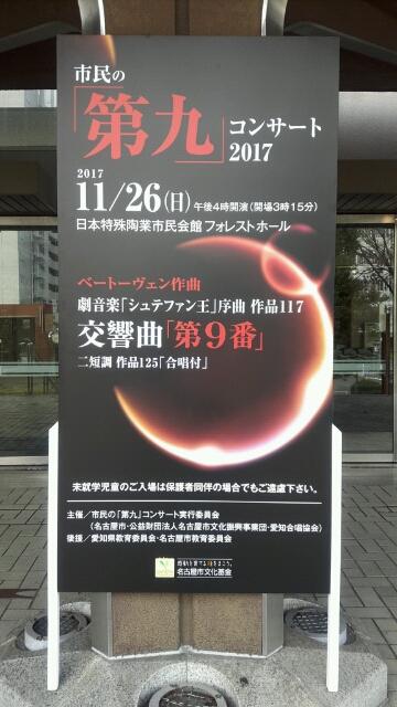 市民の「第九」コンサート2017